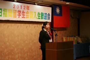 台灣在日福岡留學生會蕭家如會長致詞