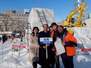 沈代表夫婦(左一、左二)特地前往雪雕競賽會場,幫代表台灣參賽的選手加油打氣