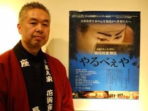 安孫子亘監督。着ている法被は、映画にも登場する桧枝岐歌舞伎の花駒座星長一座長からお借りしてきたもの