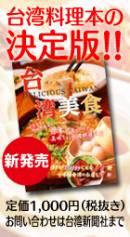 台湾料理店本お問い合せ