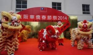大阪中華学校男子による獅子舞の演舞