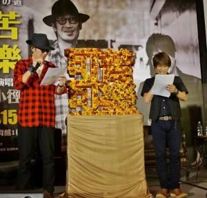 「可苦可樂」兩人最後拿著小抄用中文說,請歌迷一定要來看演唱會