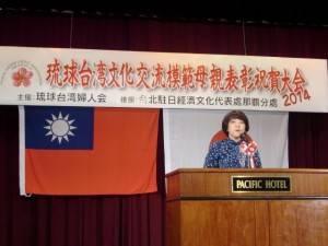 琉球台灣婦女會副會長,同時也是現任參議員的島尻安伊子,應邀致詞