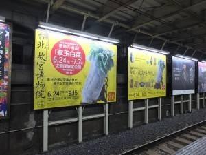 在上野車站的月台看板張貼的海報上,明顯僅載示「台北 故宮博物院」字樣,獨漏「國立」兩字