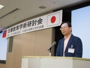 駐日代表處教育組副組長林世英出席日華教育學術研討會