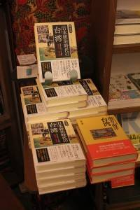 陳柔縉氏の話題作「日本統治時代の台湾 写真とエピソードで綴る1895~1945」