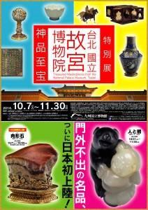 特別展「台北國立故宮博物院-神品至宝-」(写真提供:九州国立博物館)
