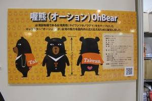 台湾観光局特別任務組組長・喔熊(オーション)とは?