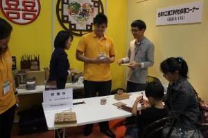 台湾工芸体験コーナー