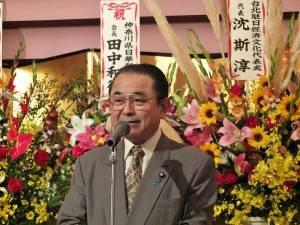 神奈川縣川崎市日華親善協會會長田中和德應邀到場致詞
