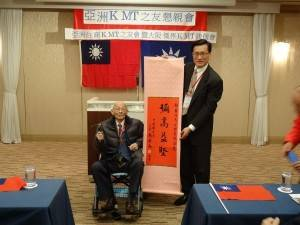 中國國民黨海外部主任夏大明首先代表主席馬英九贈掛軸致賀