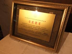 「2013第五回世界十大傑出華商婦女 華冠奨」の当選證書
