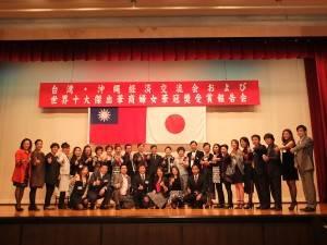「2013第五回世界十大傑出華商婦女 華冠奨」の報告会にて。新垣社長を祝うべく台湾及び日本各地より華僑らが集まった。