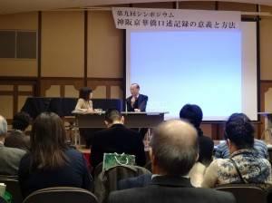 華僑口述記錄公開訪談會場