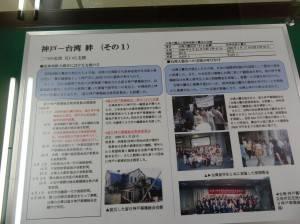 特展資料之一  介紹神戶與台灣在阪神大地震後因互助加深了雙方的連繫