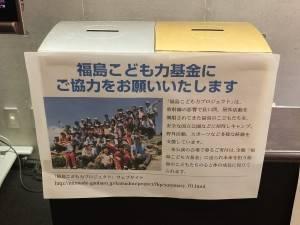 受付に設置された「福島こどもプロジェクト」への寄付金募金箱