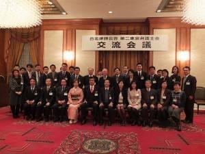 「第4回 台北律師公会・第二東京弁護士会 交流会」が開催