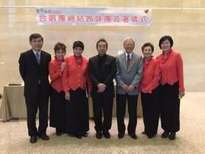 駐那霸辦事處處長蘇啟誠(左1)出席姊妹團簽署儀式,和沖繩Amici混聲合唱團指揮翁長剛(右4)和團長等人合影