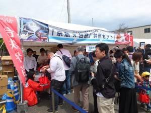 「京急ファミリー鉄道フェスタ2015」で、「台鉄弁当セット(税込1900円)」が販売された