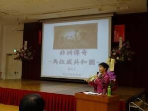 駐大阪辦事處處長蔡明耀夫 人林玲玉演講 她曾駐派七年多的非洲馬拉威共和國