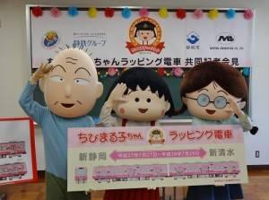 櫻桃小丸子(中)和小玉及小丸子爺爺「友藏」於7月21日現身在靜岡市舉辦的記者會上,為「櫻桃小丸子列車」站台