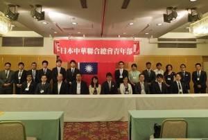 日本中華聯合總會青年部於7月25日首度召開理監事會
