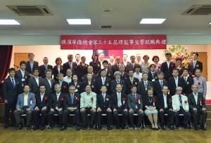 第35屆橫濱華僑總會理監事成員及觀禮賓客合影