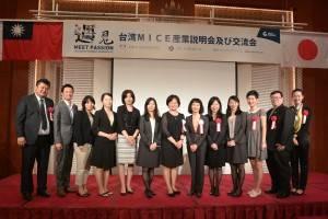 「台湾MICE産業説明会及び交流会」の講師及びスタッフ一同