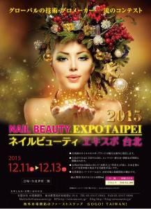 EXPO海報_千冠莉
