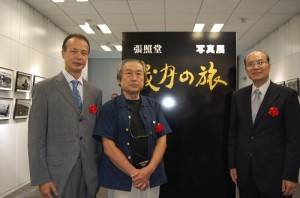 左起為東京都寫真美術館副館長荒木誠、攝影家張照堂和台灣文化中心主任朱文清