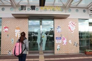 機場大門可見到漫畫主角的剪影