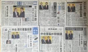 日本の大手新聞も各社が馬習会を1面で取り上げた