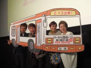 左から試写会に登壇した太川陽介さん、蛭子能収さん、三船美佳さん、由紀さおりさん