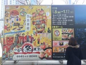 東京故鄉祭自即日起至1月17日在東京巨蛋舉行