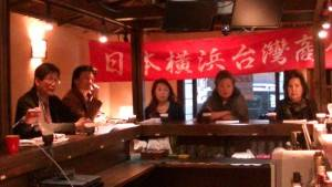 橫濱台商會理監事會議
