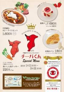 ホテル・ウィシュトンホテル・ユーカリで千葉県産の食材を使った「チーバくんスペシャルメニュー」提供