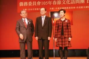 左起:日本中華聯合總會會長毛友次 台北駐日經濟文化代表處代表沈斯淳伉儷