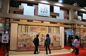 日本全國商工聯合會推出「日本好物在發現」專區,介紹日本各地的特色食品