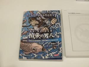 李隆杰さんの作品「怕魚的男人(魚を恐れる男)」