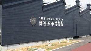 岡谷蠶絲博物館外觀