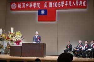 駐橫濱辦事處處長粘信士勉勵新生努力勤學