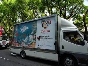 宣傳車壓軸  推台灣觀光