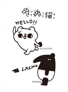 LAIMO(ライモ)と爽爽猫(ソウソウネコ)