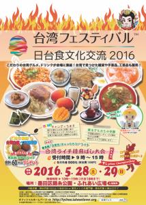 食文化がテーマのイベント開催