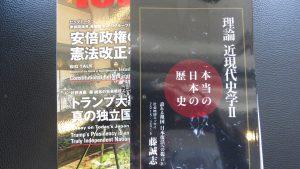 新書探討日本歷史觀