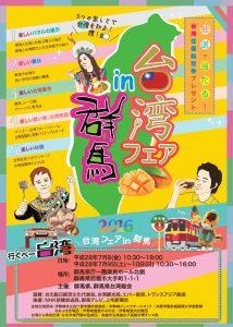 群馬台湾フェア表