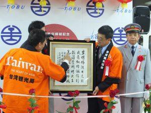 周永暉局長から東武鉄道側に送られた書。上の4文字が東武鉄道となっている。
