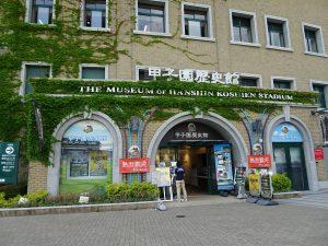 近幾年台灣觀光客暴增的甲子園歷史館 (位於甲子園球場外圍)