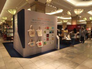 三越で台北のデザインプロダクトの展示。12日まで。