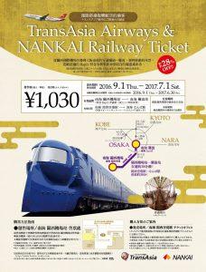 秀大阪登機證,復航乘客 9月起搭南海電鐵享優惠(資料提供:復興航空)